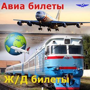 Авиа- и ж/д билеты Котово
