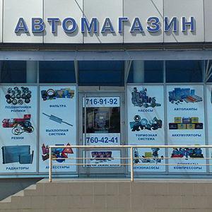 Автомагазины Котово
