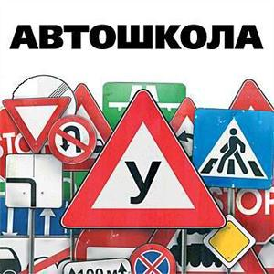 Автошколы Котово