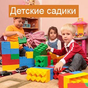 Детские сады Котово