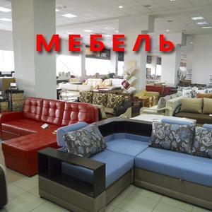 Магазины мебели Котово