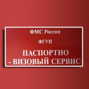 Паспортно-визовые службы Котово