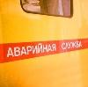 Аварийные службы в Котово
