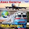 Авиа- и ж/д билеты в Котово