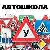 Автошколы в Котово