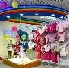 Детские магазины в Котово