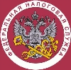 Налоговые инспекции, службы в Котово