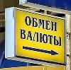 Обмен валют в Котово