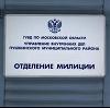 Отделения полиции в Котово