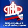Пенсионные фонды в Котово