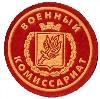 Военкоматы, комиссариаты в Котово