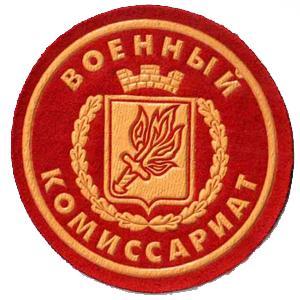 Военкоматы, комиссариаты Котово